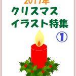 2017クリスマスイラスト特集①