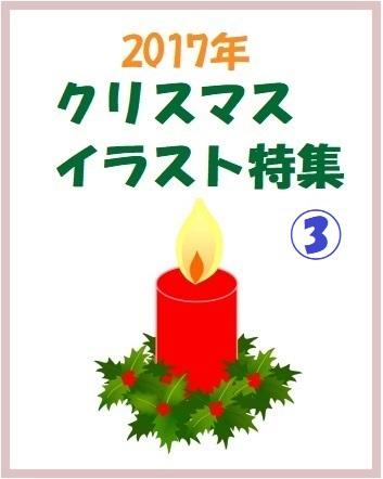 2017クリスマスイラスト特集③