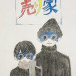 猫アンテナ狂想曲(8/15)