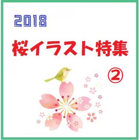2018桜イラスト特集②