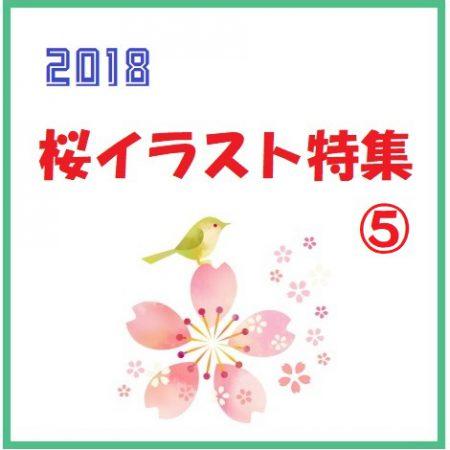 2018桜イラスト特集⑤