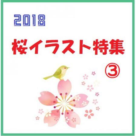 2018桜イラスト特集③