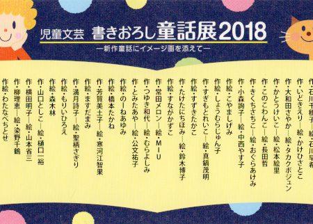 児童文芸 書きおろし童話展2018