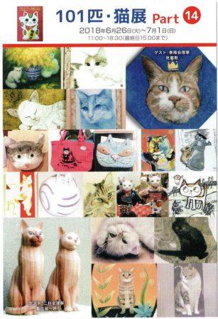101匹・猫展 Part14