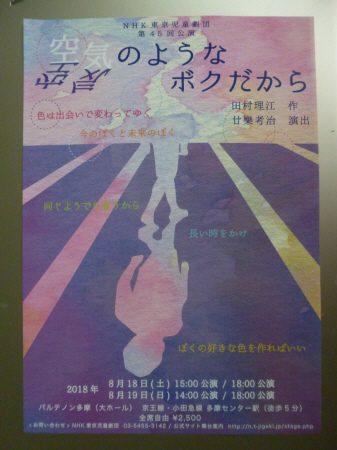 NHK東京児童劇団 第45回公演