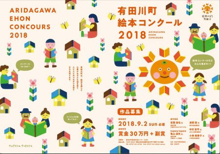有田川町絵本コンクール2018