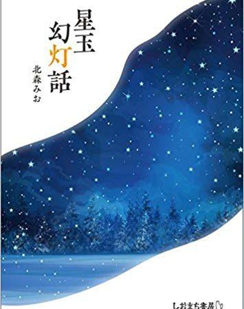 北森みおさんが出版!