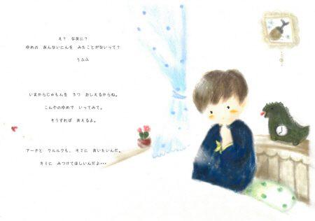 アーチと クルルク ゆめの あんないにん(4/4)