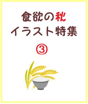 食欲の秋イラスト特集③