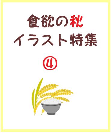食欲の秋イラスト特集④