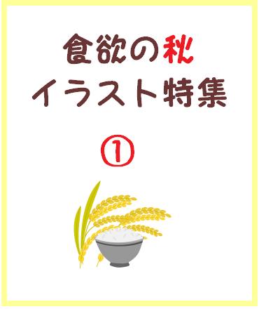 食欲の秋イラスト特集①