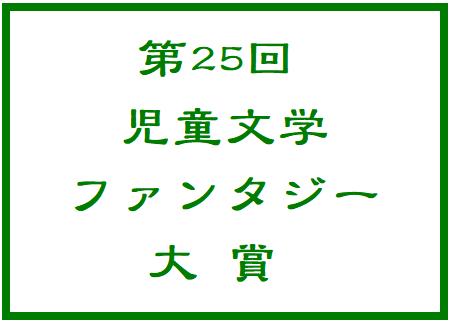 第25回児童文学ファンタジー大賞