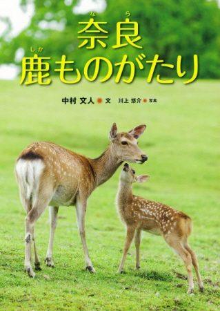 当サイト主宰・中村文人が児童向けノンフィクションを出版