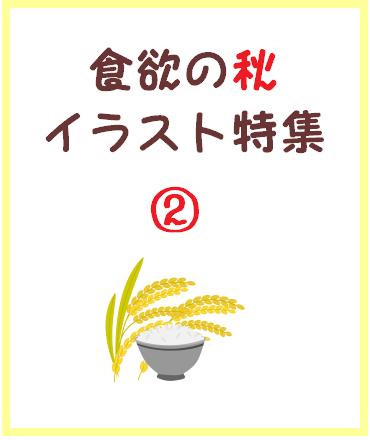 食欲の秋イラスト特集②