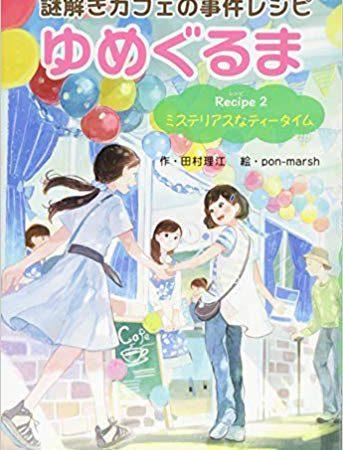 田村理江さんが新刊を上梓