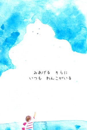 そらわんこ(1/2)