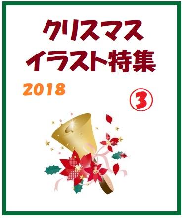 2018クリスマスイラスト特集③