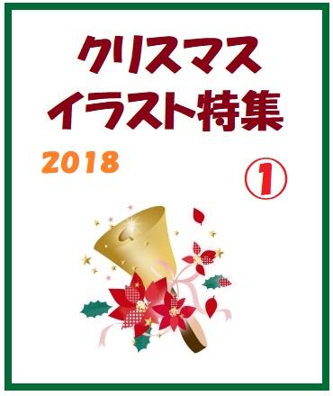 2018クリスマスイラスト特集①