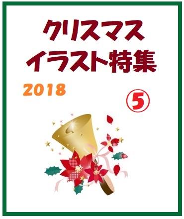 2018クリスマスイラスト特集⑤