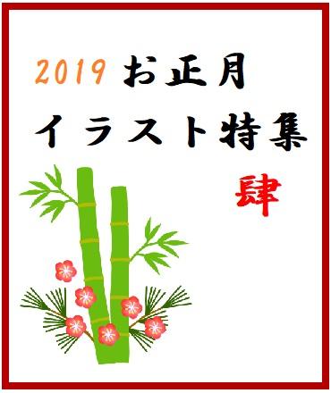 2019お正月イラスト特集(肆)