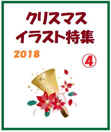 2018クリスマスイラスト特集④