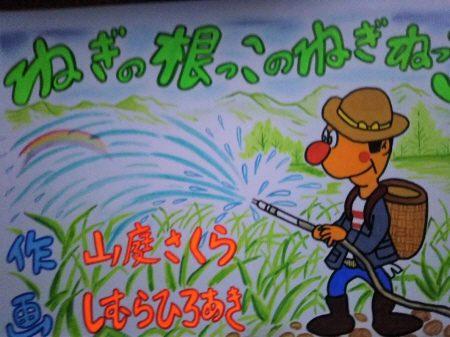 山庭さくらさん、志村弘昭さんが紙芝居コンクールで優秀賞を受賞