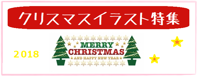 2018クリスマスイラスト特集