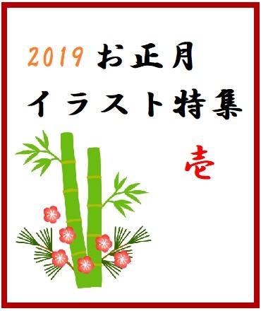 2019お正月イラスト特集(壱)