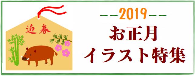 2019お正月イラスト特集