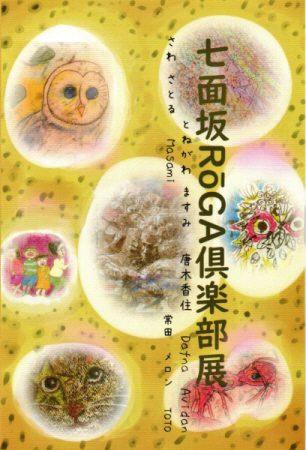 七面坂RōGA倶楽部展