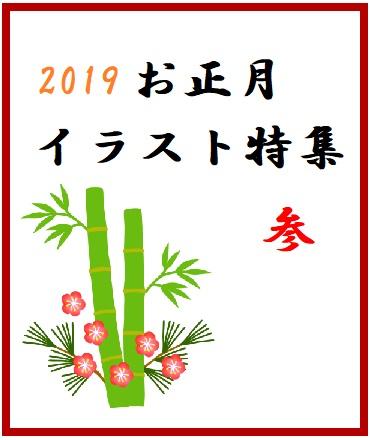 2019お正月イラスト特集(参)