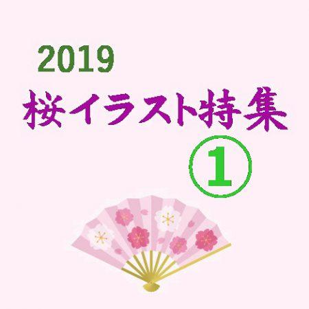 2019桜イラスト特集①