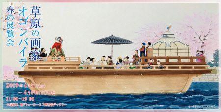 草原の画家 オゴンバイラ 春の展覧会