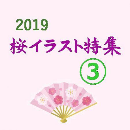 2019桜イラスト特集③