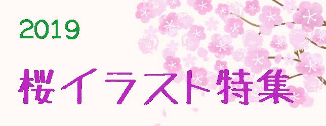 2019桜イラスト特集