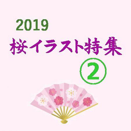 2019桜イラスト特集②
