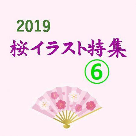 2019桜イラスト特集⑥