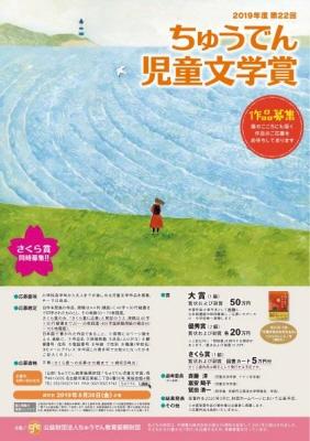 2019年度 第22回ちゅうでん児童文学賞