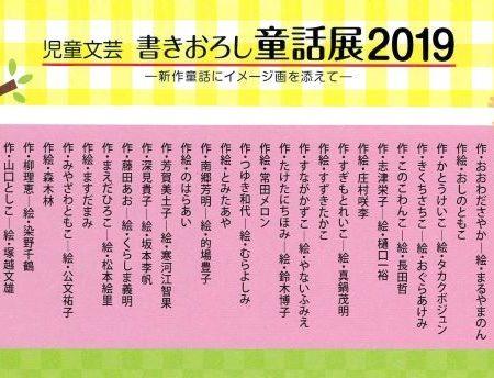 児童文芸 書きおろし童話展2019