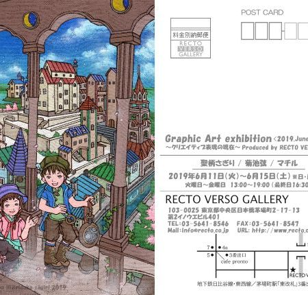 Graphic Art exhibition