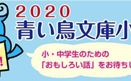 青い鳥文庫小説賞2020