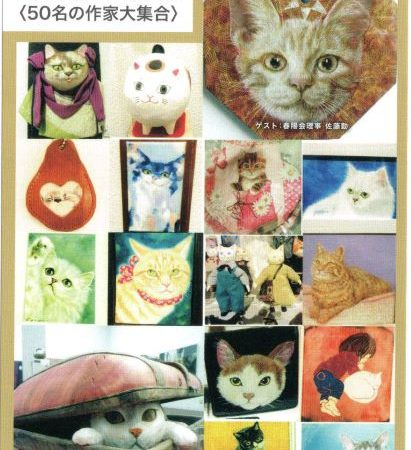 101匹・猫展 15