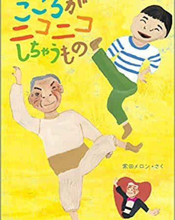 OTOKOTO 「こころがニコニコしちゃうもの」絵本出版イベント