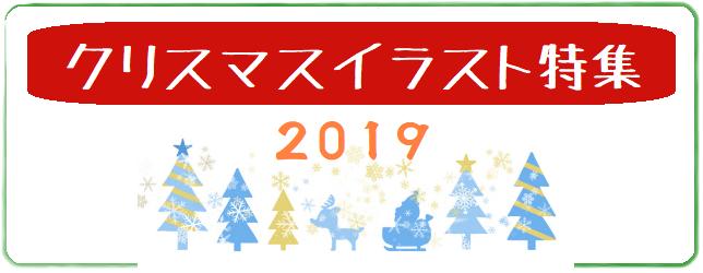 2019クリスマスイラスト特集