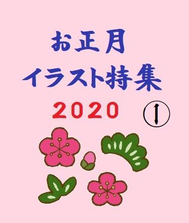 2020お正月イラスト特集①