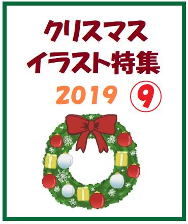 2019クリスマスイラスト特集⑨