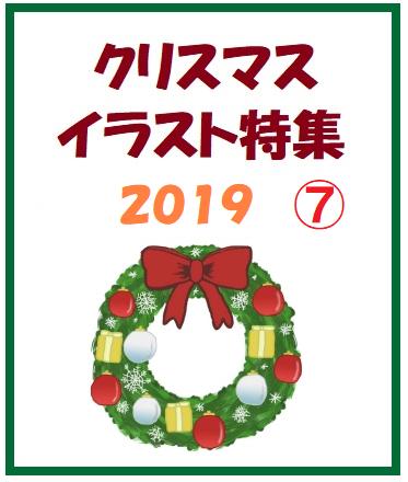 2019クリスマスイラスト特集⑦