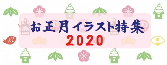 2020お正月イラスト特集