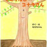 セミくんとコナラさん(1/3)