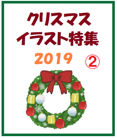 2019クリスマスイラスト特集②